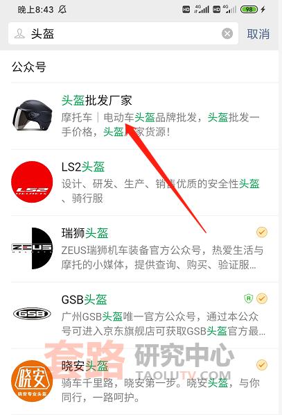 根据这两天头盔涨价的行情,思考一些营销引流手段插图(1)