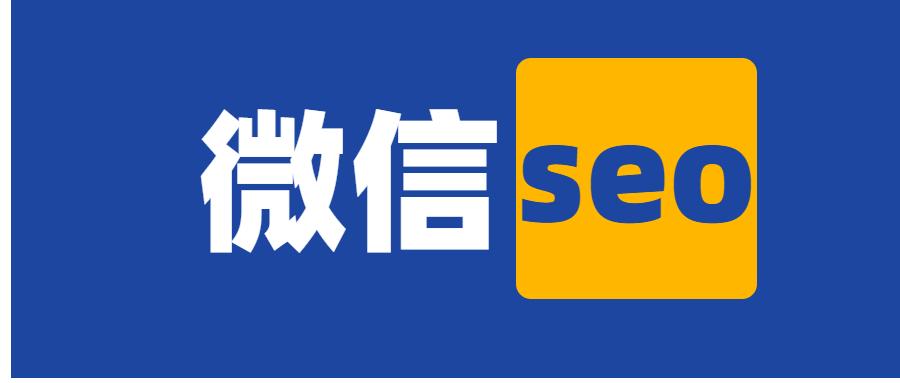 微信seo怎么做?微信seo是什么意思?-微信seo优化(一)插图
