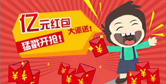 红包裂变-微信活动营销员的新玩法插图(1)