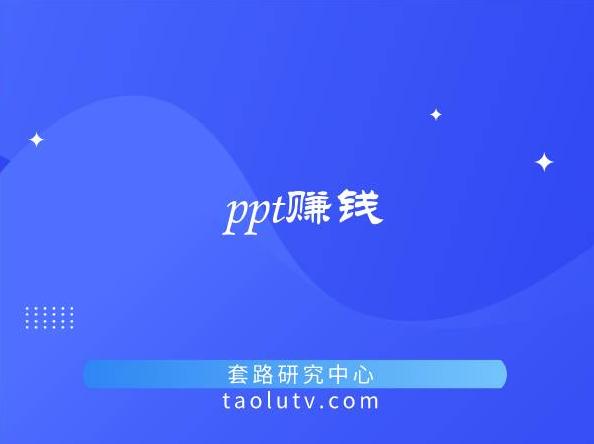 个人做ppt赚钱去哪个平台(ppt兼职接单平台)插图
