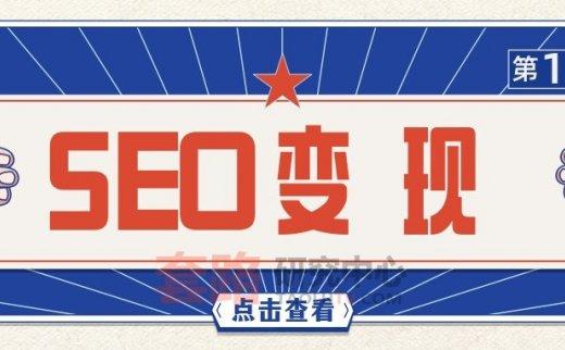 SEO变现方法之刷百度权重采集卖站