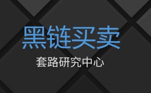揭秘黑链买卖交易出售,站长seo工作如何预防