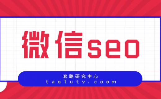 什么是微信seo,微信seo的具体优化方法又有哪些呢?