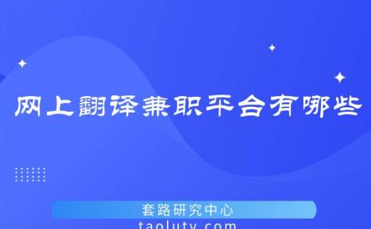 网上翻译兼职平台有哪些?推荐几个靠谱的网上翻译兼职平台